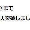 読者様20人記念✨ 小さなお悩み相談会!