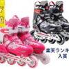 インラインスケートキッズの値段です ジュニアブラックは今がお買い得品♪クーガーローラーブレード・ピンク・がとにかく安い~!