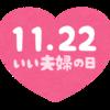 【11月の3連休中も診療します!&「イイ夫婦の日キャンペーン」のお知らせ…】#83
