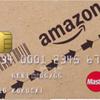Amazon Mastercardクラシックを作りたかったけど・・・