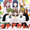 タチアガレ!(6人 ver.) / Wake Up, Girls! -パート分け歌詞&コール-