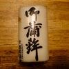 おいしい蒲鉾を見つけた。酒田市の西塚蒲鉾「御蒲鉾」(山形県酒田市)