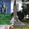 2021年(令和3年)8月8日、空襲から76年目の八幡大空襲慰霊祭に参加!!