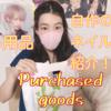 YouTube動画、更新!購入品紹介!