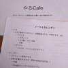 6月やるCafeの活動報告「自分にあったタスク・スケジュール管理法を見つけよう〜私の手帳の使い方〜」