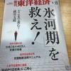 組合員が取材に協力した記事が『週刊東洋経済』2020年1月25日号「『氷河期』を救え!」に掲載されました