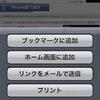 iOS用ブックマークアイコンの地味な小技