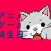 アニメ、漫画とゲームキャラが星座別に名言(迷言)を語る!【最終版】