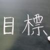 平成最後の年に達成したい目標(英語・スペイン語・お金)