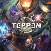 〜TEPPEN〜最近始めたゲームの話。
