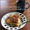 【バルミューダ レンジ レシピ】はかりなしで作れる、HMで超簡単りんごケーキ。