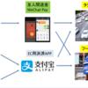 日本にQRコード決済って普及するのかな?(仮説と仮説の図多め)