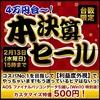 Frontier本決算セール開始!最安で4万円台から!第9世代とRTX2070搭載PCは17万円台!