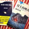鎌田浩毅さん講演会:科学アウトリーチの戦略「伝える」から「伝わる」へ