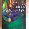 『マスカレード・ナイト』 東野圭吾 著 読みました。