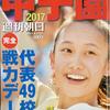 甲子園2017(週刊朝日増刊)の予約在庫が売り切れ?2017年8月15日号