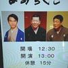 1/31 よみらくご  第一回特別公演