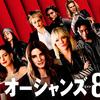 【映画】『オーシャンズ8』感想・評価(ネタバレあり)