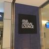 え、到着後にラウンジ!?成田空港のANAアライバルラウンジに入ってみた!