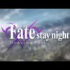【アニメ感想】Fate/stay night [Heaven's Feel](評価レビュー:A+)