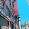 【浜松町】山椒好きにはオススメの中華のお店!駅近くにある「唐文記」