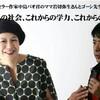 岩切弥生さんとゴーシ先生に聞く…