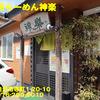 自然派らーめん神楽〜2020年4月3杯目〜