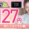 突発性難聴闘病記~vol.4