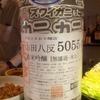 自分にぴったりな日本酒居酒屋の見つけ方