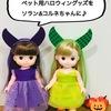 【セリア】ペット用ハロウィングッズと手芸用品で、お人形服を手作り!ソランちゃん&コルネちゃんのハロウィン服♪