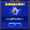 FFRK クラウド記憶結晶Ⅱ獲得! ギリギリの戦い