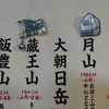 山形遠征で日本百名山を2座制覇(2016.9 月山・蔵王)