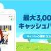 【~4/8(日)】【LINE Pay】ローソンで15%(最大3,000円)キャッシュバックキャンペーンスタート!