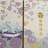 北海道で人気のオリジナル御朱印帳一覧