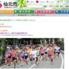 田沢湖マラソン完走に向けた20km走