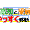 高知から愛媛への移動はバスで決まり!松山市まで値段が3分の1?