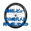 【インプレ】Dura Ace R9100 C60 Tubular ホイールを機材レビューしてみた(生の声)