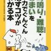 新刊(監修)のお知らせ