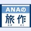 金沢旅行でスパージュに入ろう!ANA50000マイルをスカイコインに換えて5月の旅作を予約!