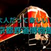 大人も子供も楽しめる京都鉄道博物館へ。鉄オタじゃなくても十分楽しめる施設でした。
