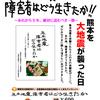熊本地震ブックレットチラシが出来ました!!