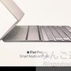 059. 12.9インチ版Smart Keyboard Folioをレビュー