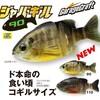 【イマカツ】ジャバコギルこと「ジャバギル90」通販予約受付開始!