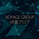 VOYAGE GROUP VR室ブログ