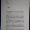 デジカメで撮った文書をきれいに印刷する