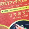 【ランチパスポート】毎日500円ぽっきりでごはんが食べれる日々は新しい出会いの日々。