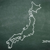 4月19日は「地図の日(最初の一歩の日)」~伊能忠敬の真の目的は?(*´▽`*)~