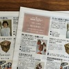 講座「しない家事」で豊かな暮らし by NHK文化センター青山教室