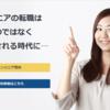 【PR】ITエンジニア専用転職サービス「スカウトミー」のご紹介