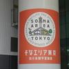 お台場『そなエリア東京』で見た防災アニメが超絶うつ展開だった件